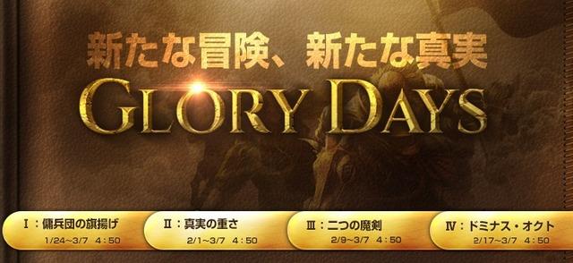 GLORY DAYS:僕らの物語イベント