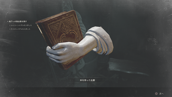 左手に赤い本