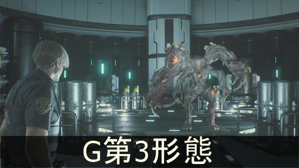 G3 ヘッダー