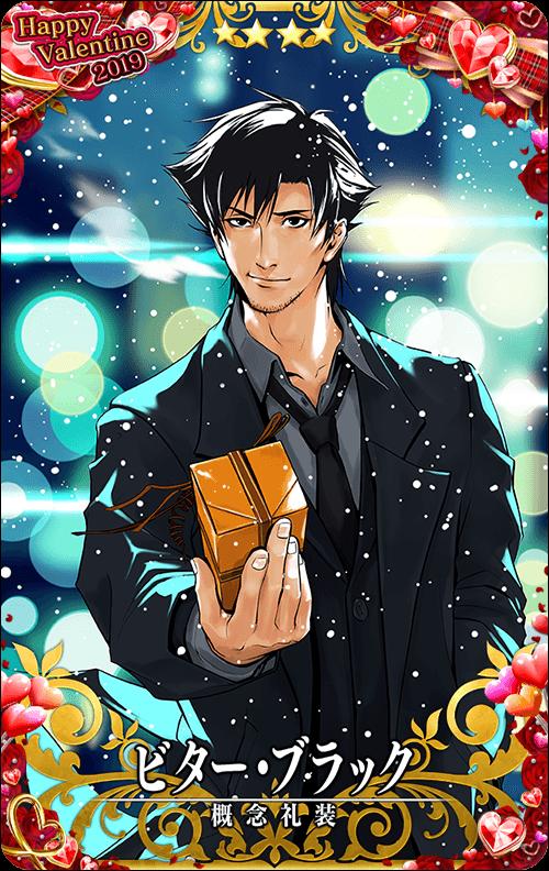 ビター·ブラック