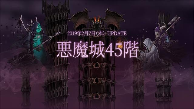 悪魔城チャレンジイベントイベント