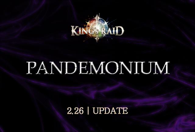 パンデモニウム1