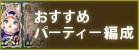 おすすめパーティー編成