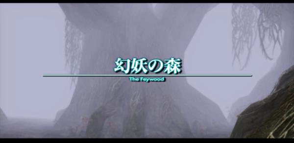 b幻妖の森