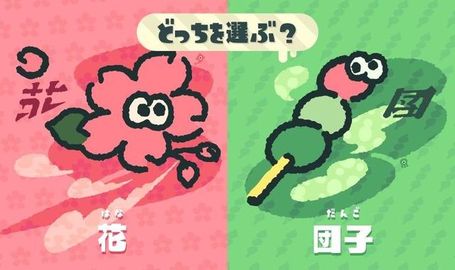 花団子フェス