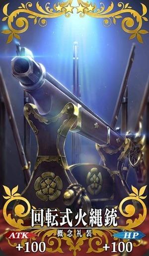 回転式火縄銃