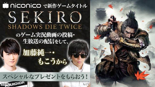 SEKIRO動画生放送キャンペーン加藤純一・もこうがこれまでゲーム実況した名作ソフトの詰め合わせをもらおう