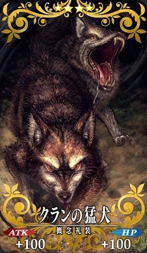 クランの猛犬