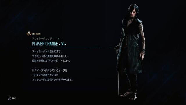 プレイヤーチェンジ(4章)