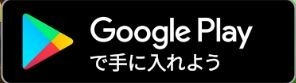 Android事前