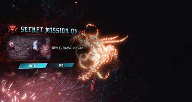 シークレットミッション5