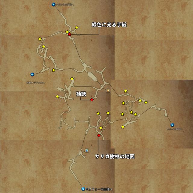 サリカ樹林マップ