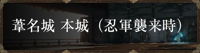 葦名城 本城(忍軍襲来時)