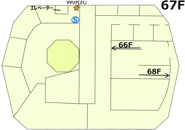 新羅ビル67F