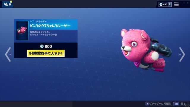 ピンクのクマちゃんクルーザー