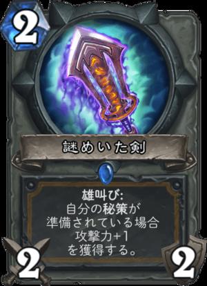 謎めいた剣
