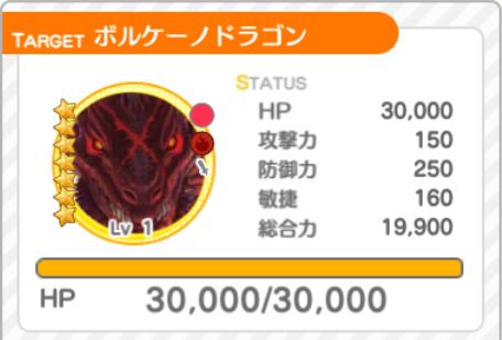 ドラゴン 01.1