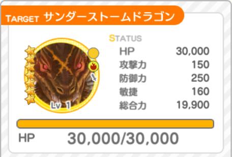 ドラゴン 03.1