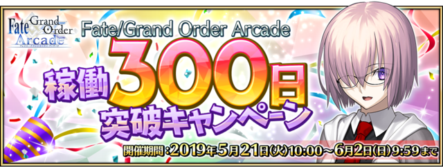 FateGrand Order Arcade 稼働300日突破キャンペーン