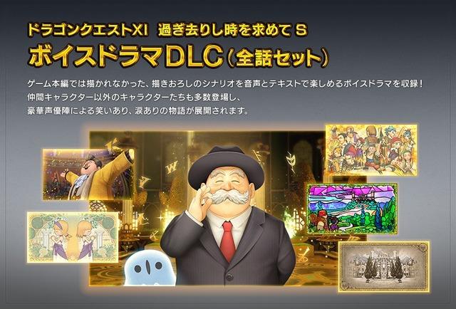 ボイスドラマDLC(全話セット)