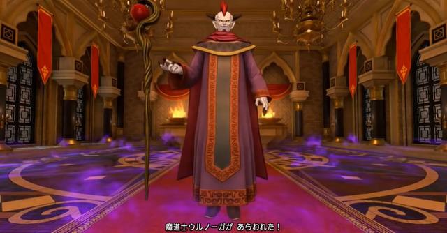 PS4魔導士ウルノーガ