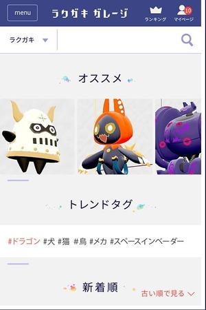 投稿されたキャラクターをダウンロード