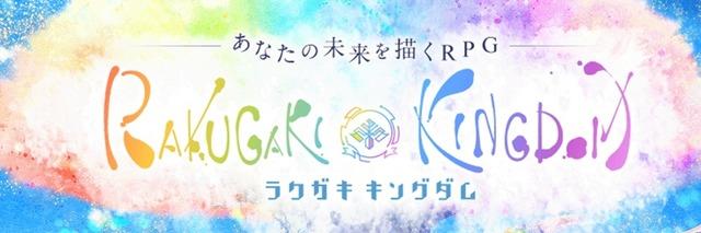 RakugakiKingdom_title