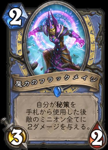 魔力のフラックメイジ