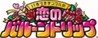 いろづきチンクルの恋のバルーントリップ_icon