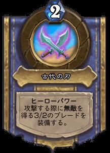 ancient-blades