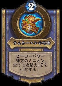 Ramkahen-Roar