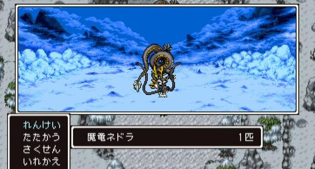 魔竜ネドラ2D