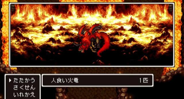 人食い火竜2戦目2D