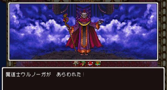 魔道士ウルノーガ2D