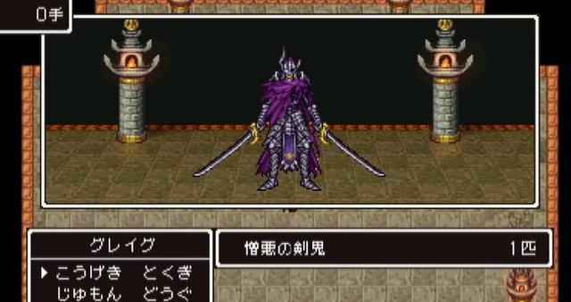 憎悪の剣鬼2D