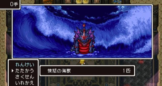 憤怒の海獣2D