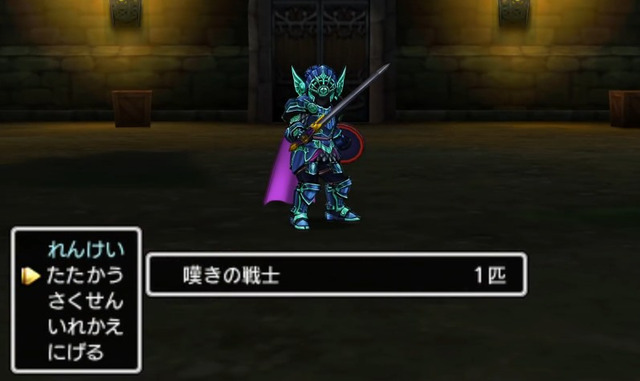 嘆きの戦士3D