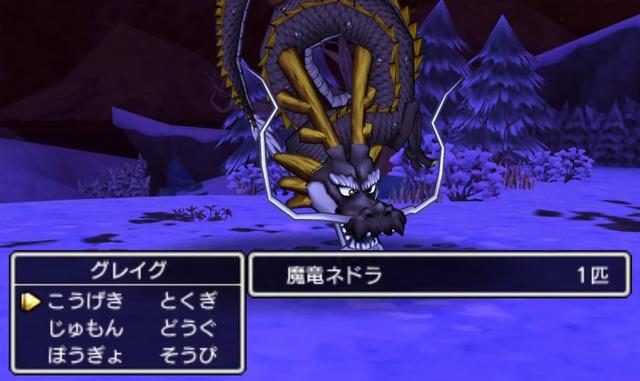 魔竜ネドラ3D