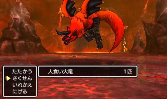 人食い火竜3D2-1