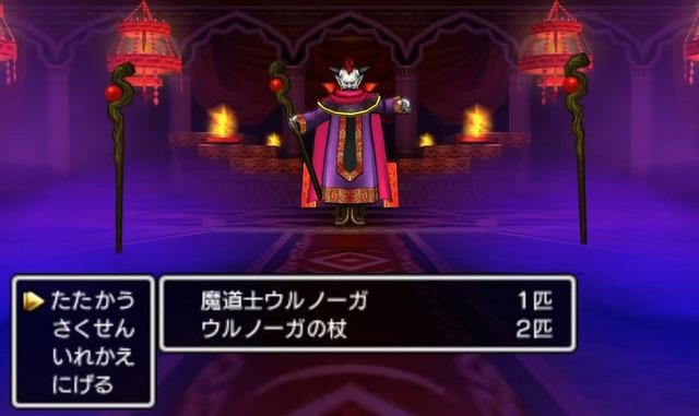 魔道士ウルノーガ3D