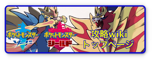 ポケモンソード&シールド剣盾リンク