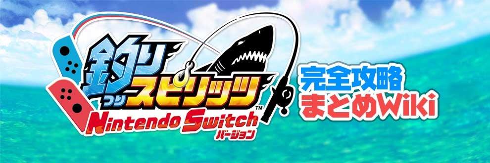 スピリッツ コツ 釣り switch