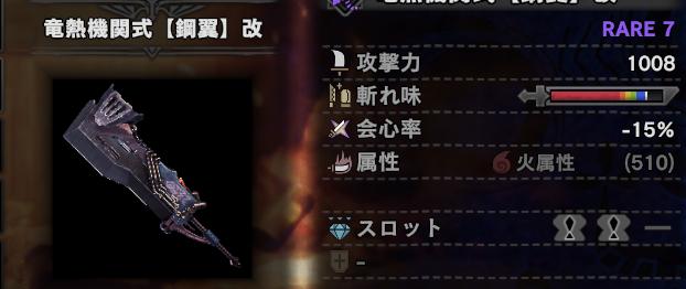 Monster Hunter World Screenshot 2019.08.31 - 20.13.49.72-crop
