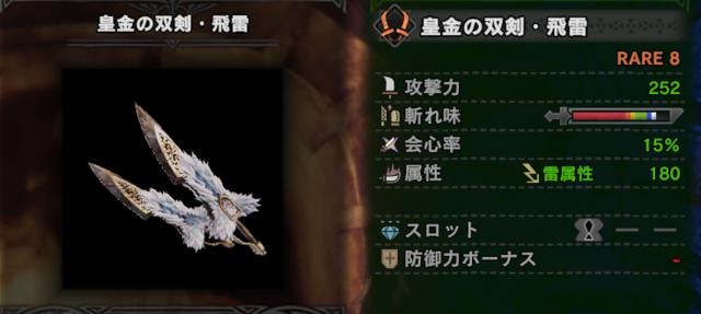 Monster Hunter World Screenshot 2019.09.04 - 20.59.04.50