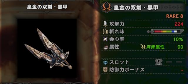 Monster Hunter World Screenshot 2019.09.04 - 20.59.26.20