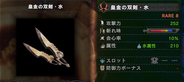 Monster Hunter World Screenshot 2019.09.04 - 20.59.32.99