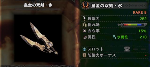 Monster Hunter World Screenshot 2019.09.04 - 20.59.40.39