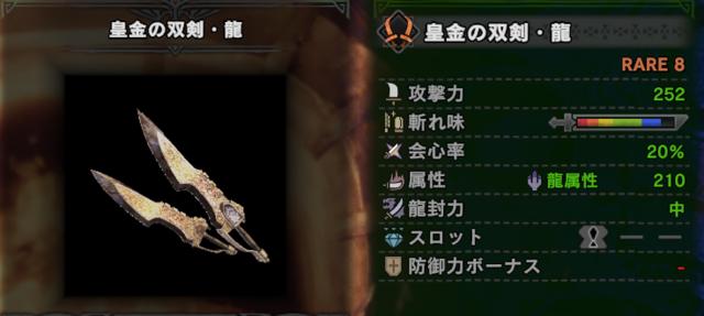 Monster Hunter World Screenshot 2019.09.04 - 20.59.47.46