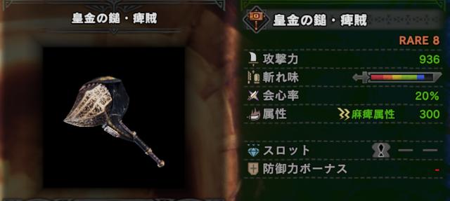 Monster Hunter World Screenshot 2019.09.05 - 10.29.03.43