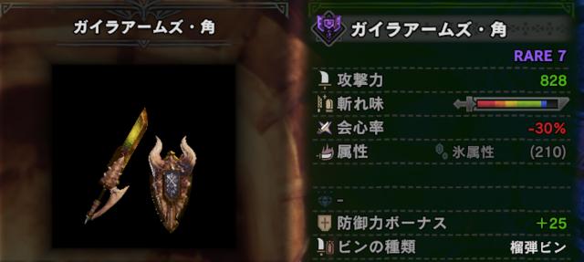 Monster Hunter World Screenshot 2019.09.05 - 10.30.42.92